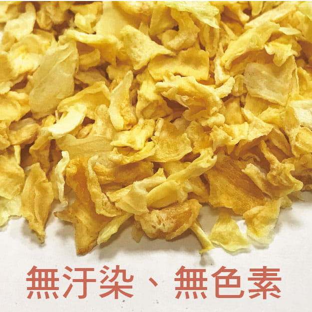 【搭嘴好食】即食沖泡乾燥碎洋蔥100g 可全素 3