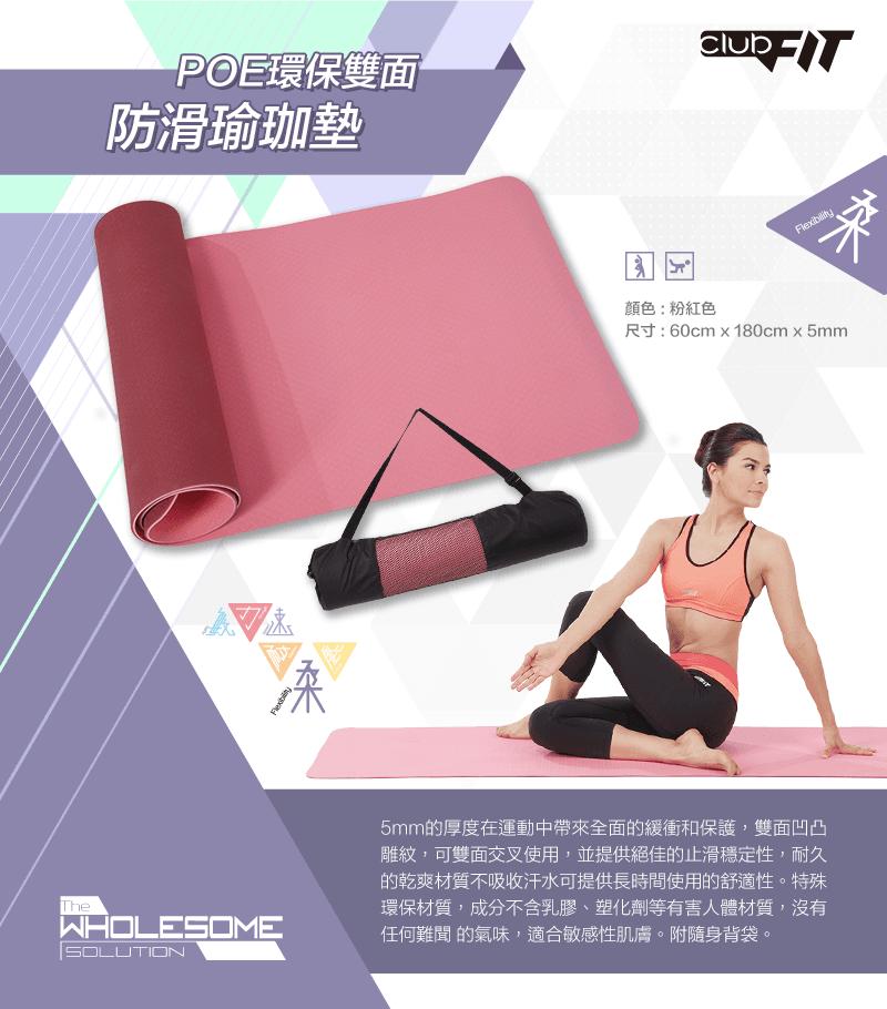 【Outrange】健身瑜珈組(瑜珈墊5mm+瑜珈防滑鋪巾) 1