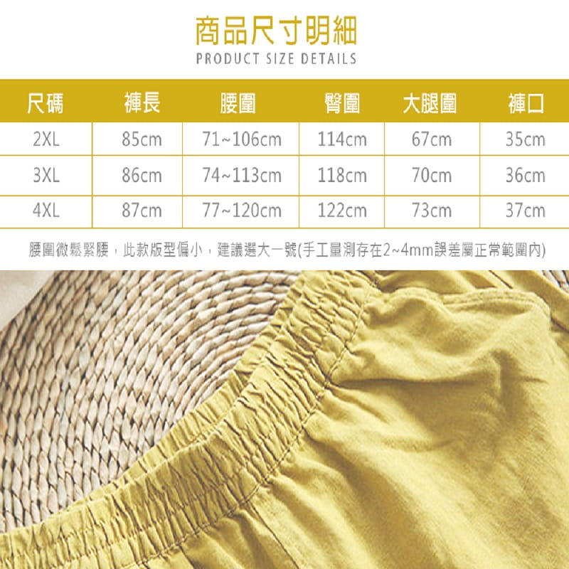 【風澤中孚】日本好評顯瘦九分寬褲子(四色) 7