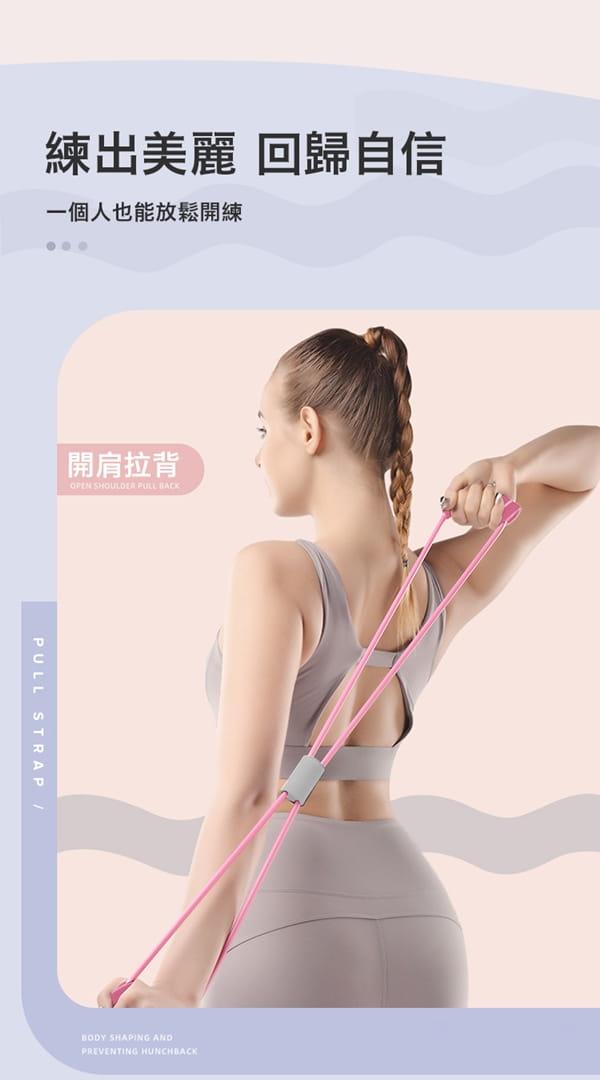 健身瑜珈拉伸八字彈力繩 9