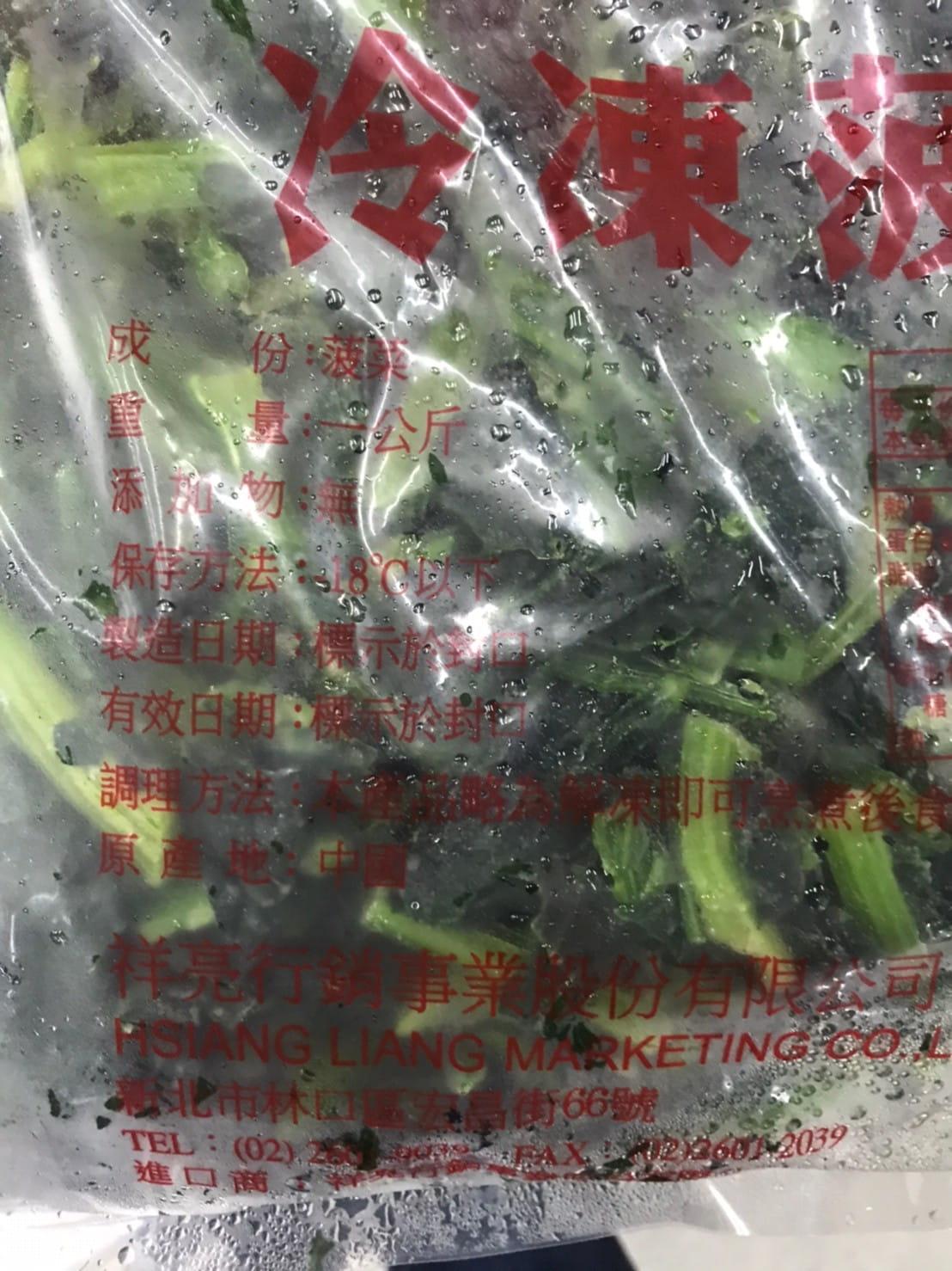 《極鮮配》體好壯壯超新鮮零脂肪冷凍蔬菜 7