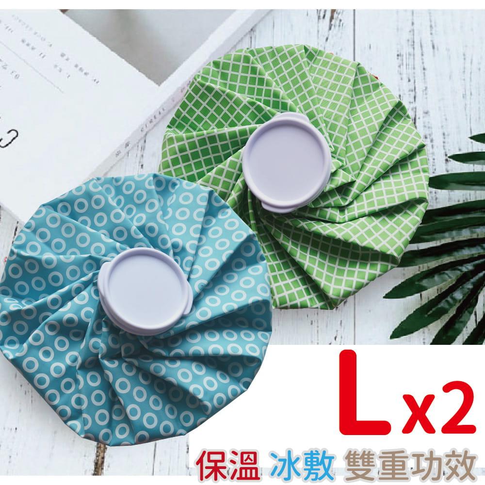 【勝利者】冰敷熱敷兩用袋 L二入一組 熱水袋(顏色採隨機出貨) 0