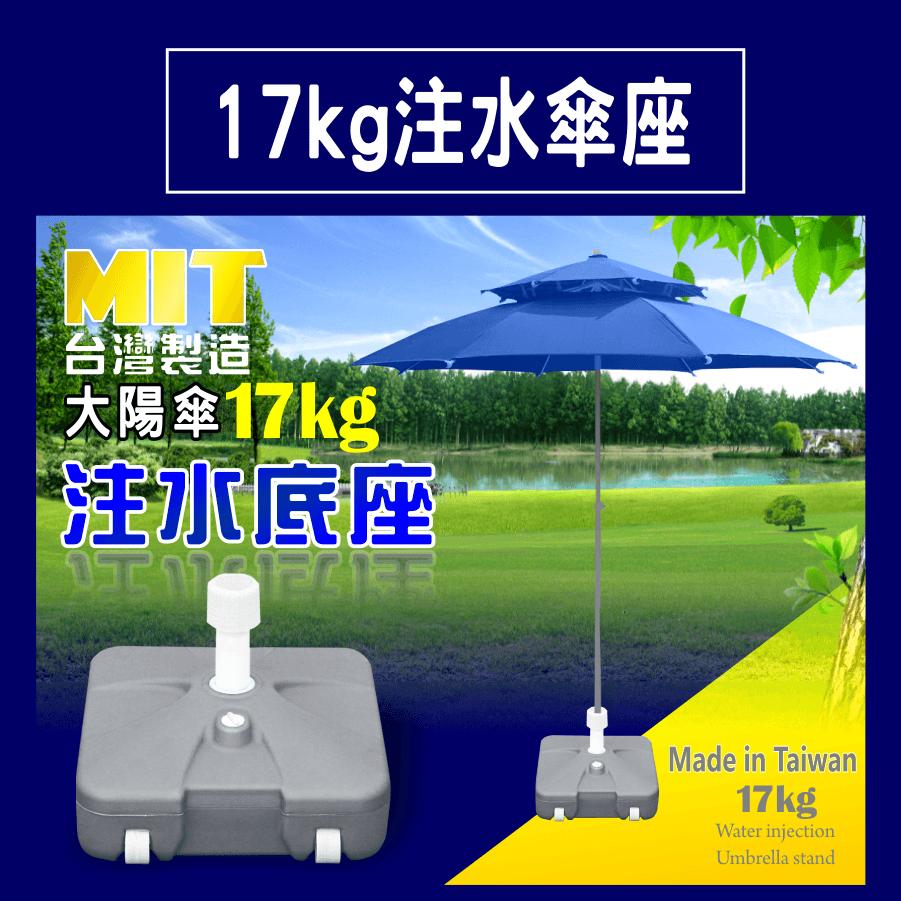 300cm超大雙層玻纖傘骨大陽傘+17kg傘座 送收納袋 3