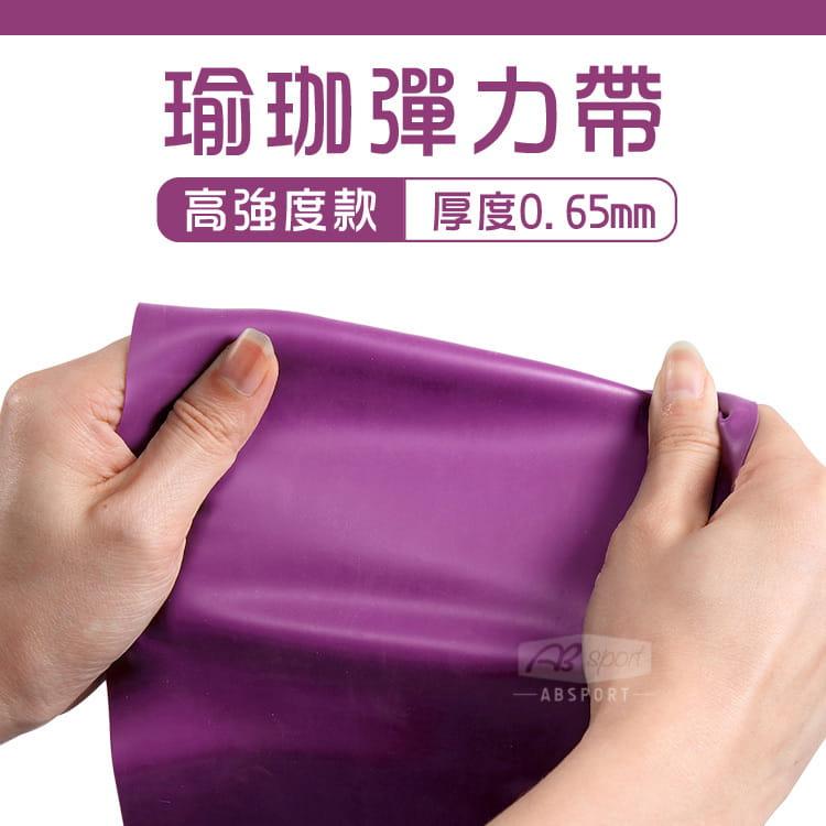 【ABSport】瑜珈彈力帶(0.65mm*150cm)/拉筋帶/伸展帶/皮拉提斯帶/韻律拉帶 0