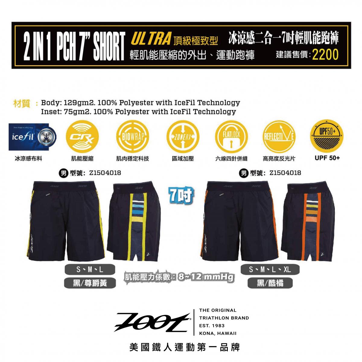 【ZOOT】 冰涼感二合一7吋輕肌能跑褲 (男) 0