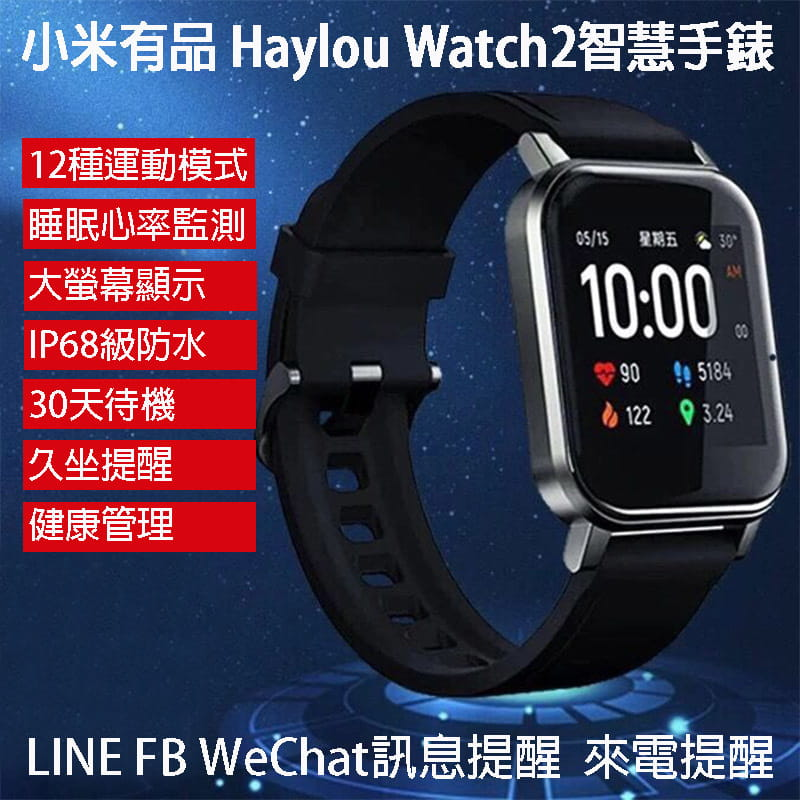 小米有品Haylou Smart Watch2智慧手錶 0