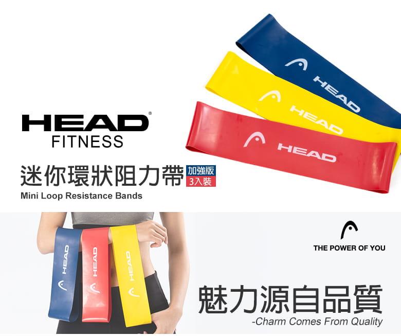 【HEAD】加寬版環狀彈力帶-3入磅數9/14/18kg 1
