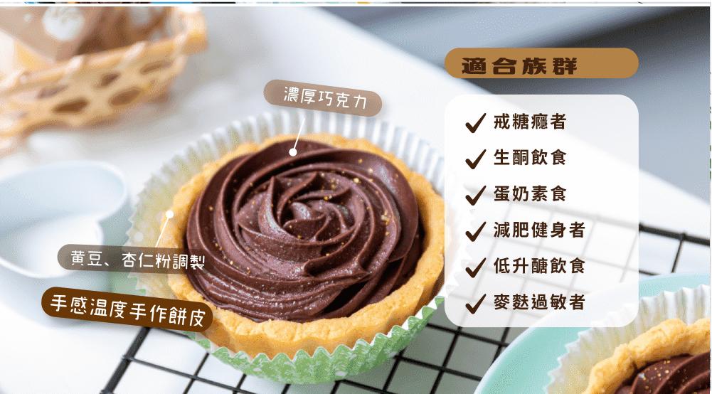 【甜野新星】【低碳甜點】無糖無澱粉 巧塔玫瑰3.5吋6入禮盒 1