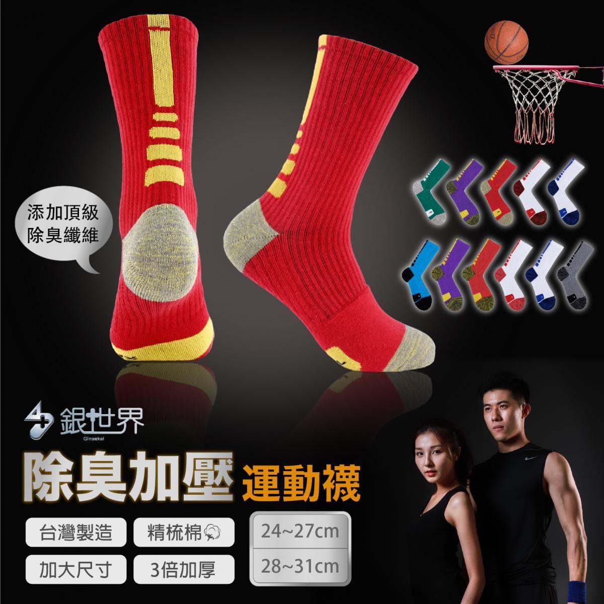 【FAV】除臭機能厚底運動襪 0