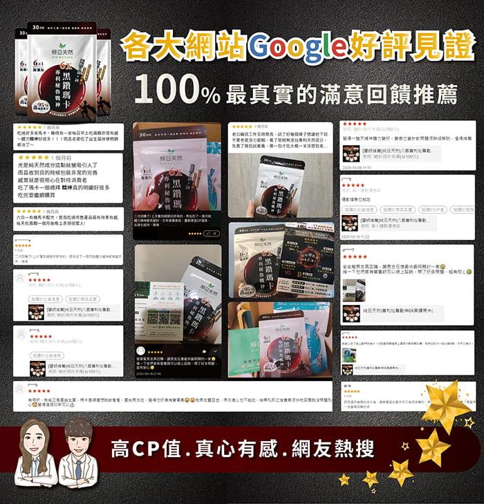 【純日天然】國際專利秘魯戰神6X黑鑽瑪卡(30顆/包) 8