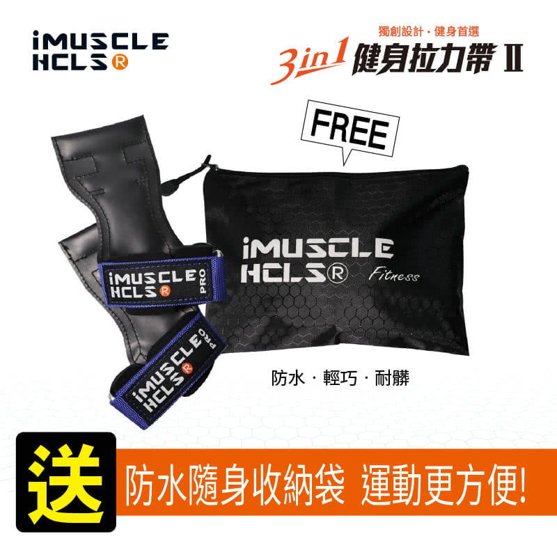 【iMuscle】三合一健身拉力帶 (四色隨選) 6