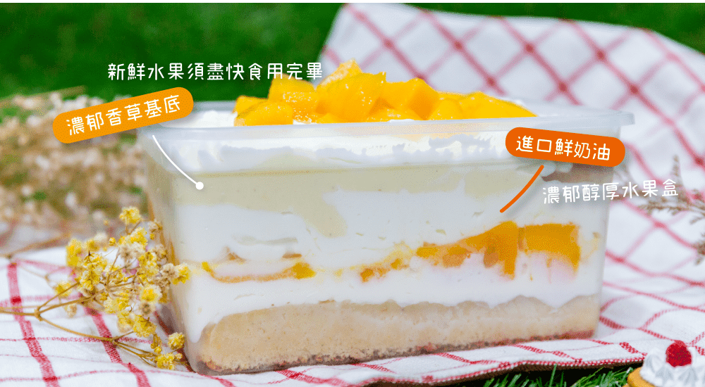 【甜野新星】生酮水果盒子蛋糕 (芒果/草莓) 6