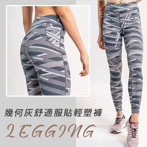 【Attis亞特司】舒適服貼壓力褲-幾何灰 0