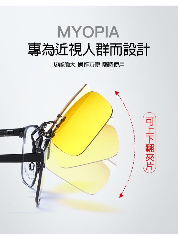 日夜兩用智能變色可掀眼鏡夾片 5