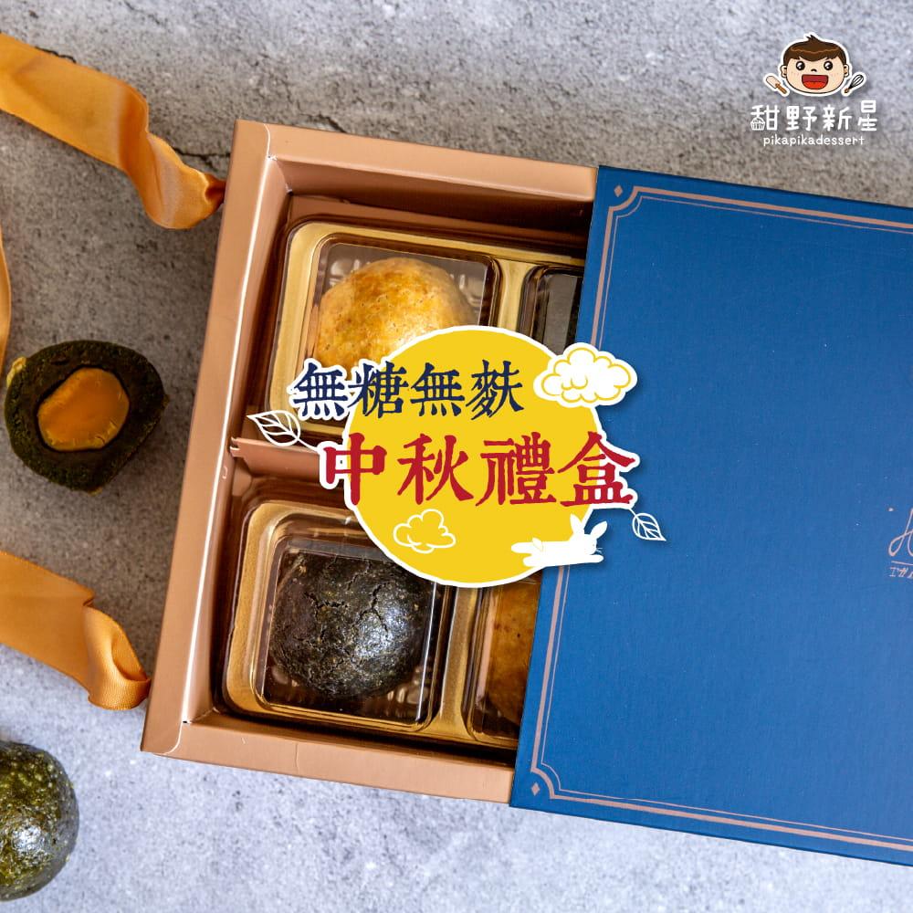 【甜野新星】無糖無麩質中秋月餅禮盒 (口味任選) 3
