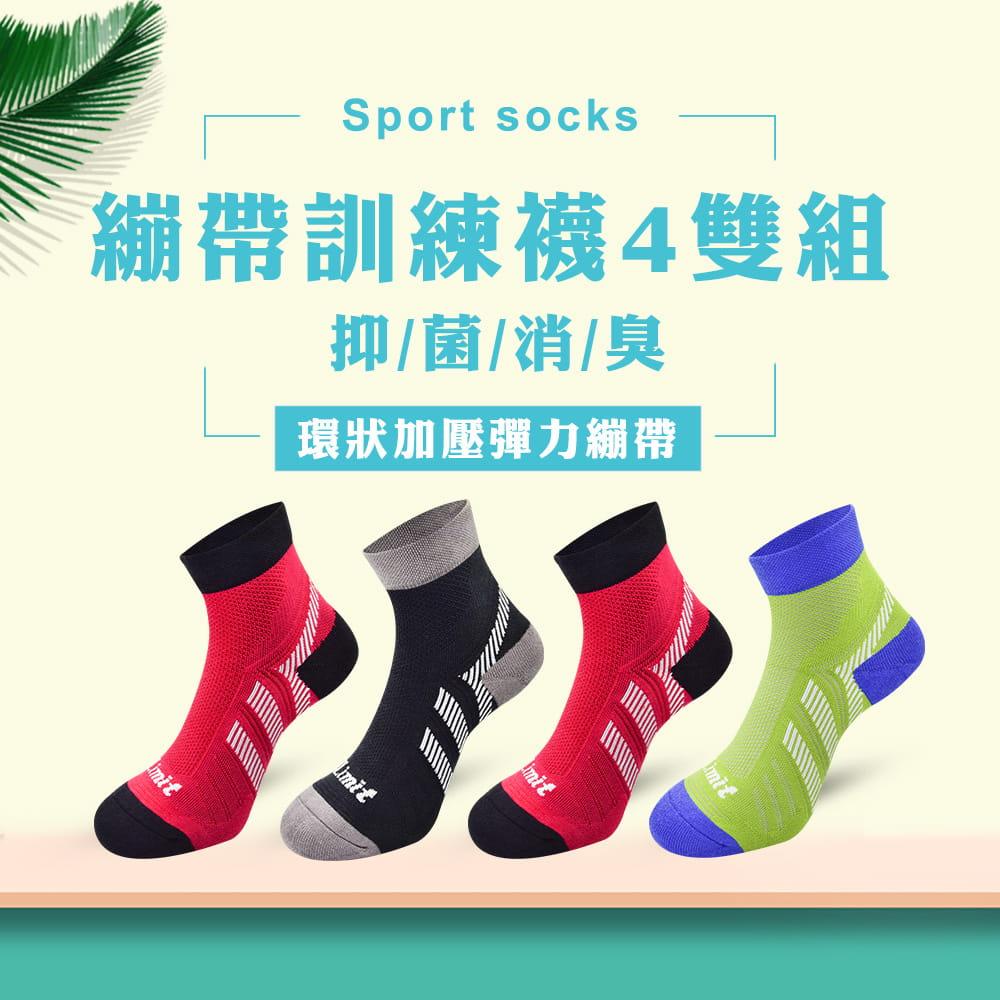 【力美特機能襪】繃帶訓練襪《4雙入》 0