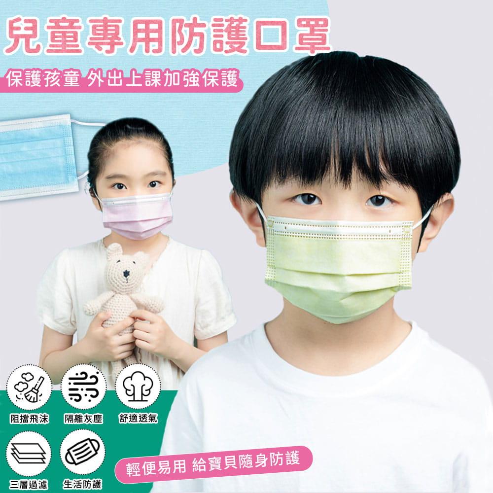 兒童三層熔噴布6色彩色口罩50入(贈便攜洗手皂紙1盒) 1