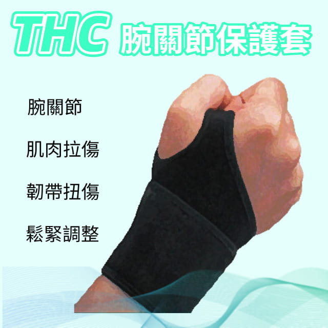 【居家醫療護具】【THC】腕關節保護套 (單一尺寸) 0