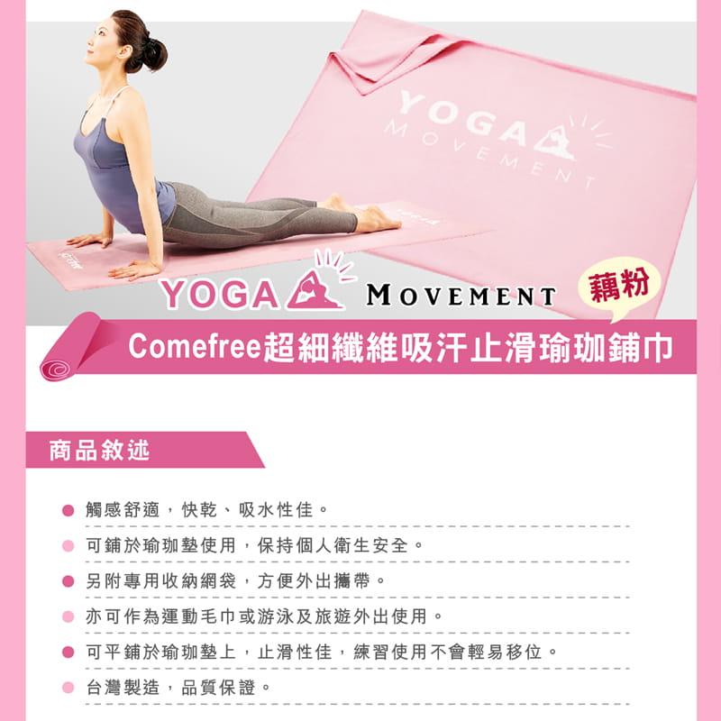 【comefree】超細纖維吸汗止滑瑜珈鋪巾 台灣製 1