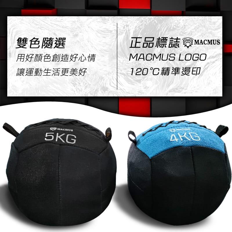 【MACMUS】4公斤軟式藥球|重力球健身球|Medicine Ball 9