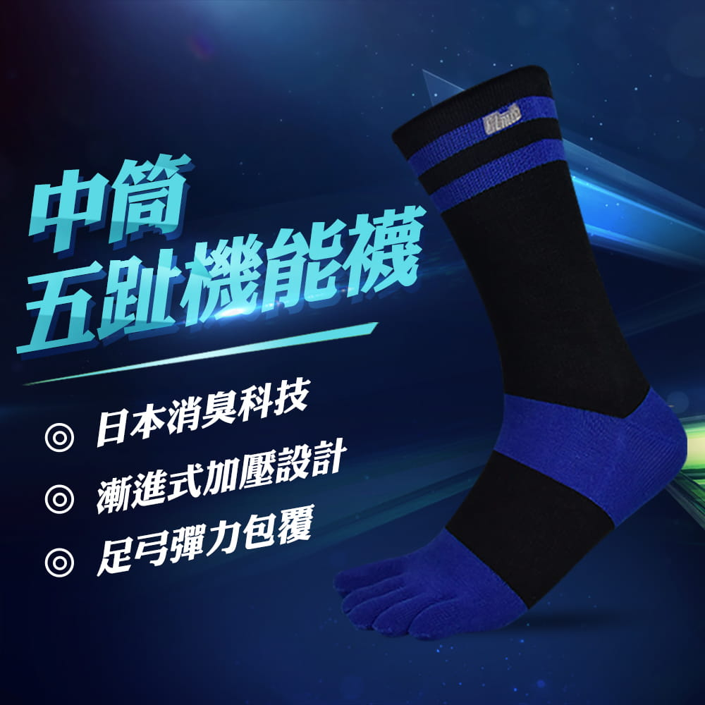 【力美特機能襪】中筒五趾機能襪(黑藍) 0