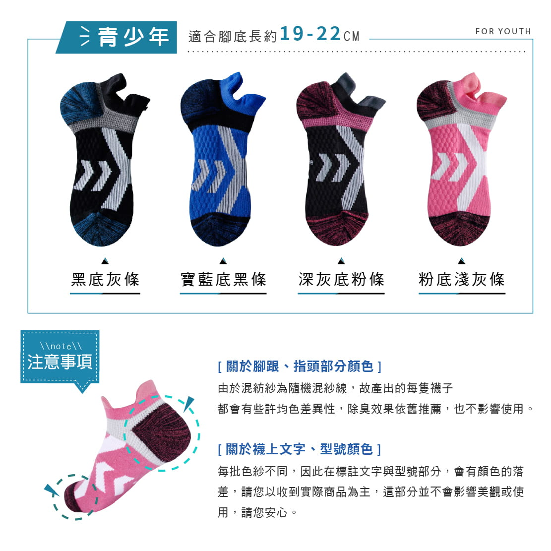 【FAV】足弓X型防護兒童運動襪(無止滑) 7