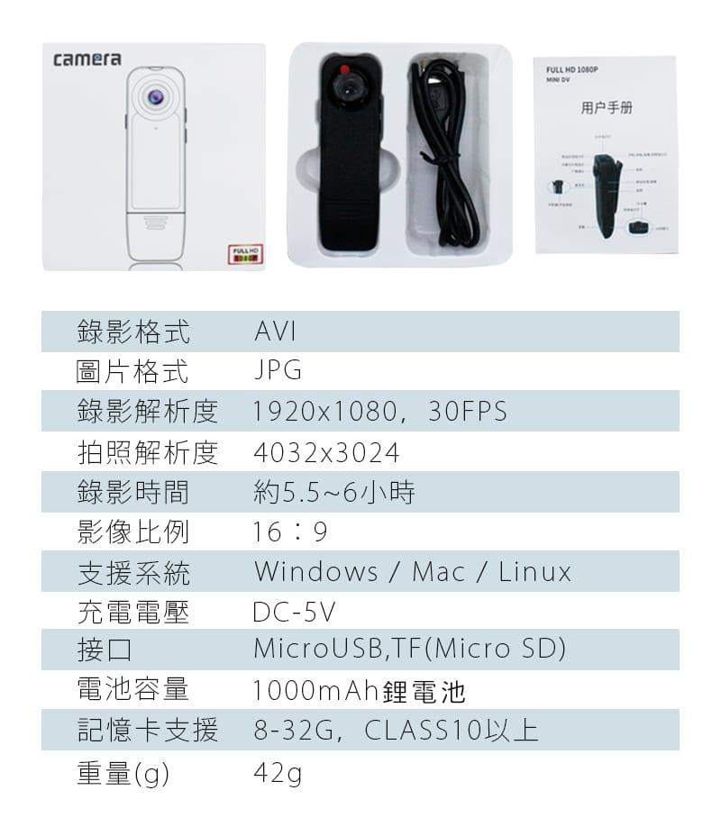 【勝利者】1080P夜視針孔微型攝影機 密錄器 邊充邊錄 循環錄影 4