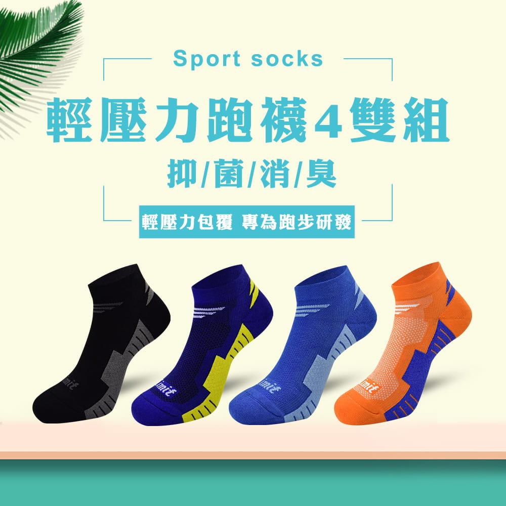 【力美特機能襪】輕壓力慢跑襪《4雙入》 0