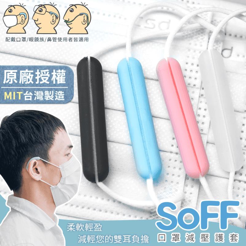 台灣製專利SoFF減壓口罩護套