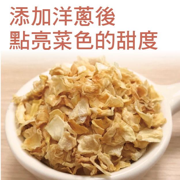 【搭嘴好食】即食沖泡乾燥碎洋蔥100g 可全素 4