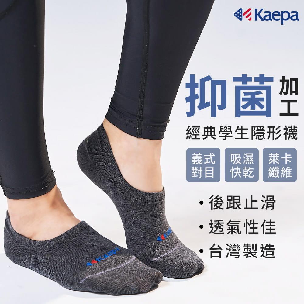 Kaepa抑菌機能學生襪-隱形襪 0