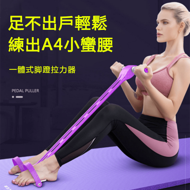 仰臥起坐腳蹬拉力健身器材 0