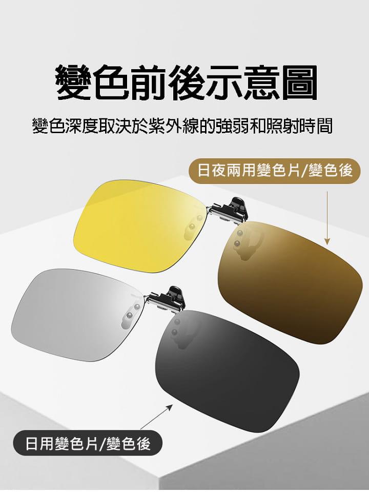 日夜兩用智能變色可掀眼鏡夾片 2