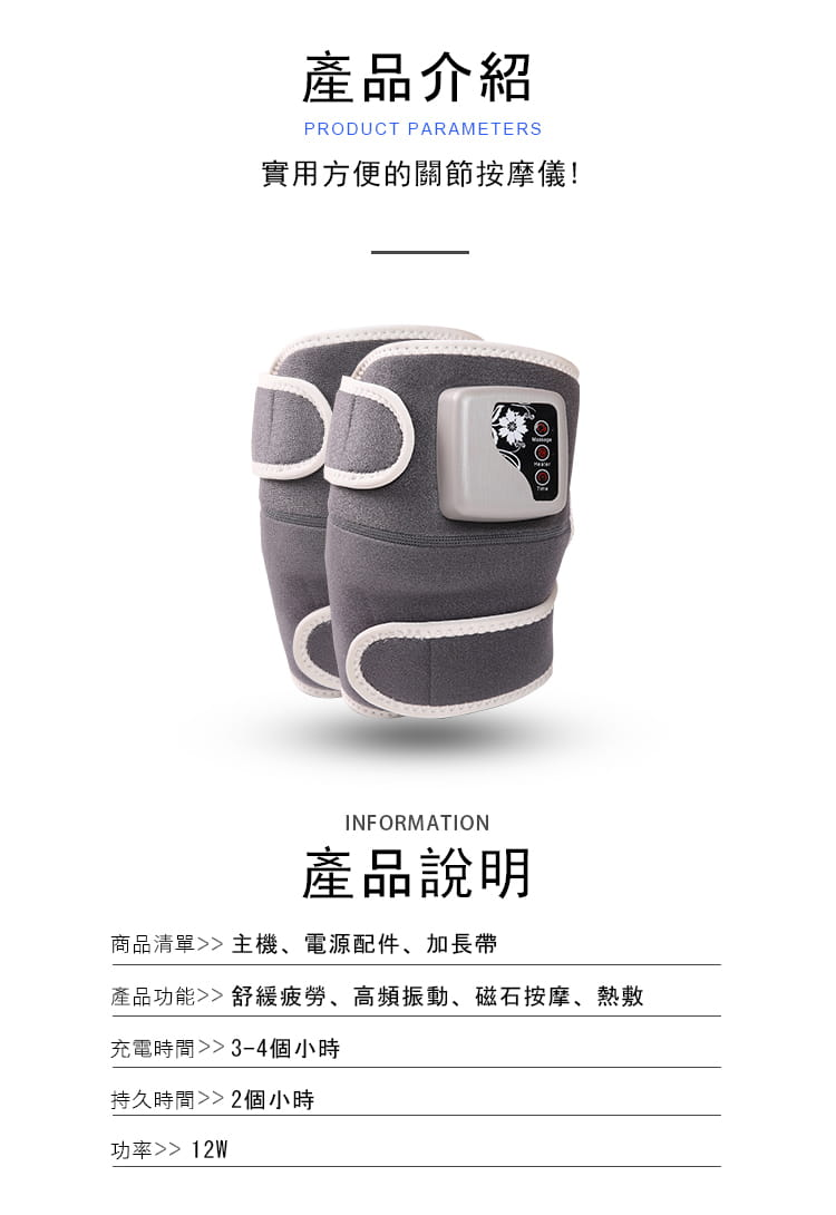 多功能肩頸腰膝蓋熱敷按摩器 16
