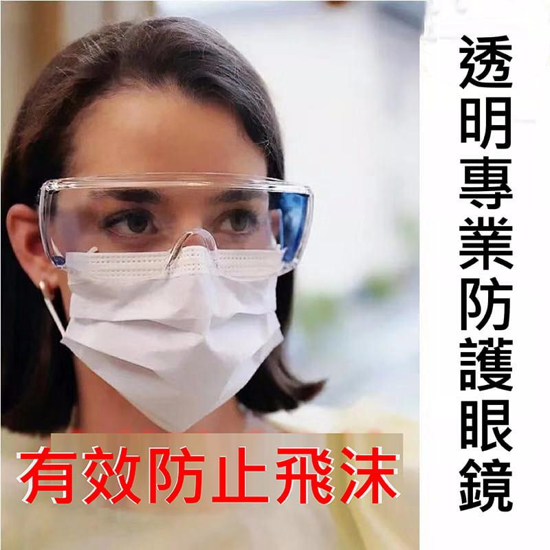 【英才星】台灣製防霧透明運動護目眼鏡 加贈眼鏡袋+眼鏡布 5