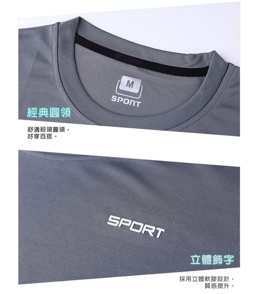 【Un-Sport高機能】SPORT男專業瞬間吸排二件式運動套裝(健身/路跑/籃球)短袖+短褲 4