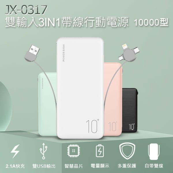 JX-0317 雙輸入3IN1帶線行動電源 10000型