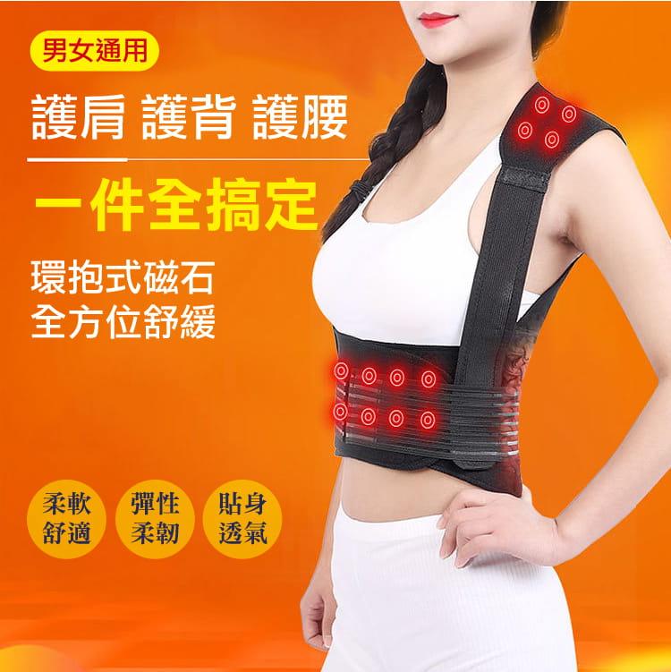 溫熱磁石美背肩腰帶 加密溫灸點陣 美背護腰