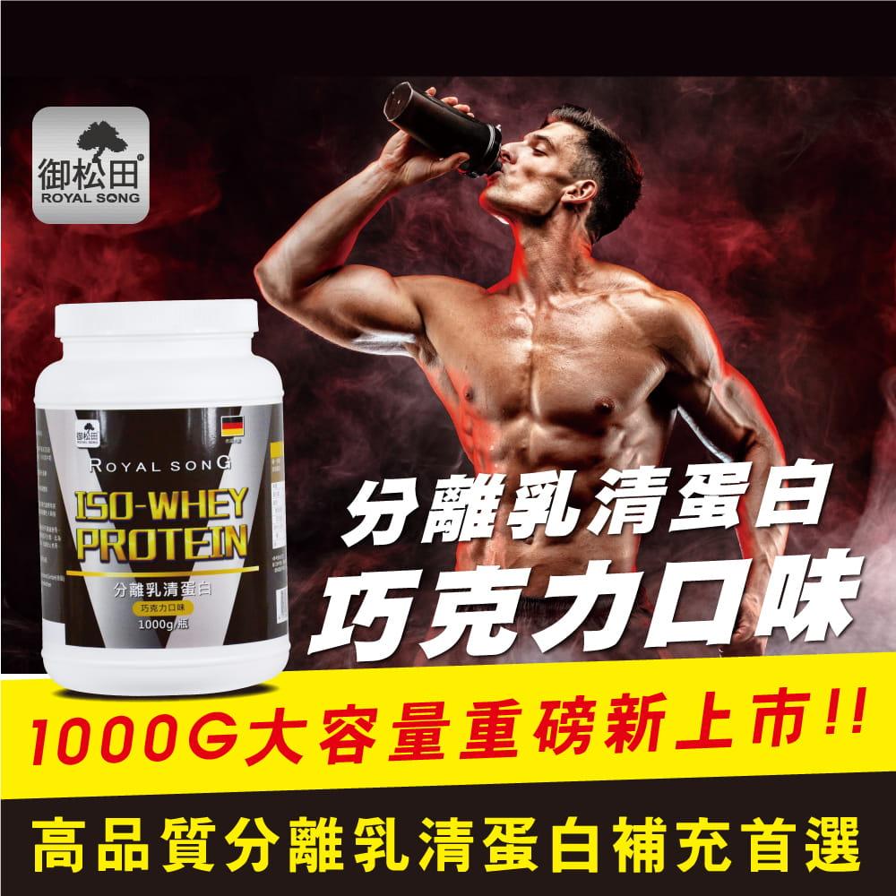 【Royal Song御松田】御松田-分離乳清蛋白-巧克力口味(1000g/瓶) 1