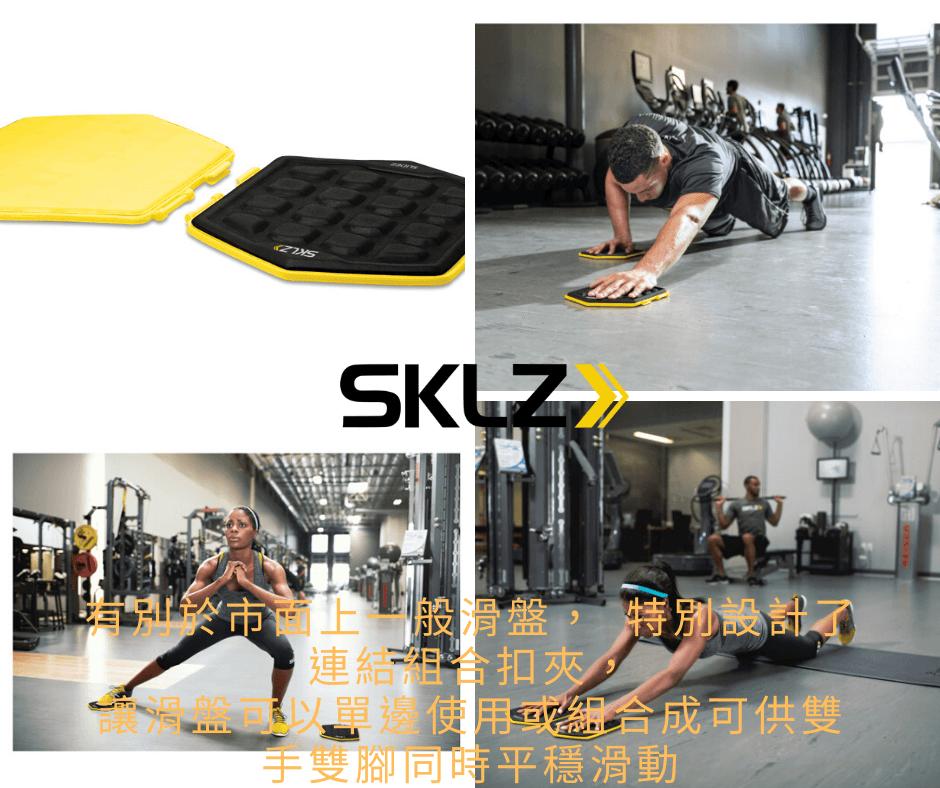 【Shaper Man】美國SKLZ SLIDEZ 肌力核心訓練滑盤 7