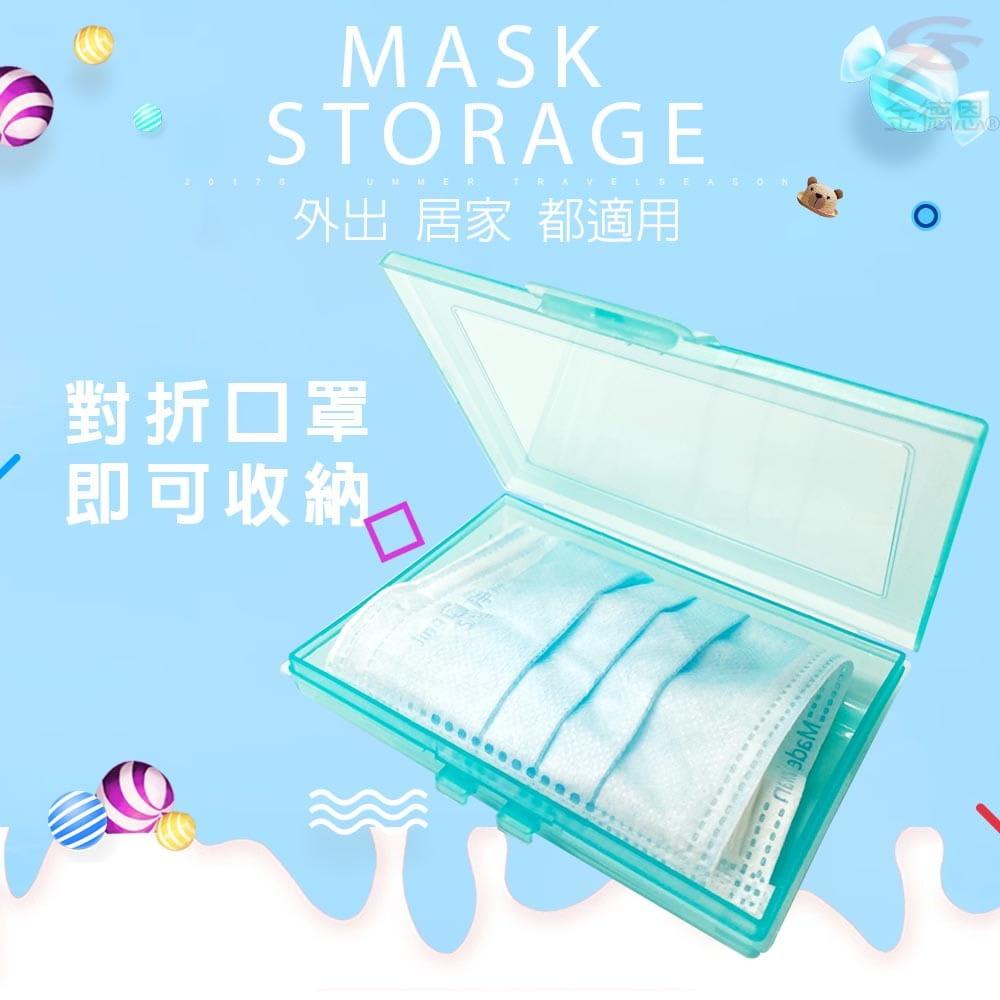 MIT 口罩防塵隨身收納盒/隨機色