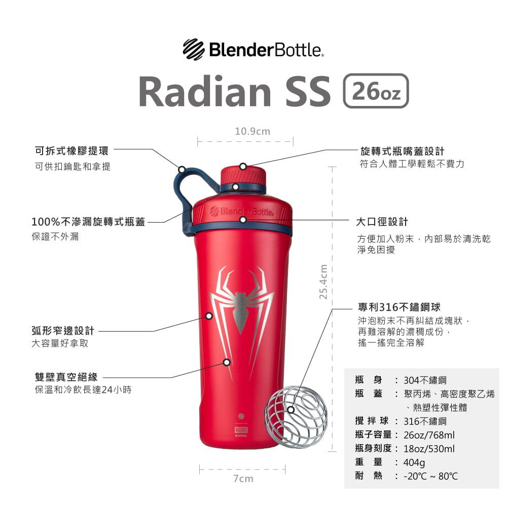【Blender Bottle】Radian系列 Marvel漫威英雄 雙壁不鏽鋼搖搖杯 26oz 3