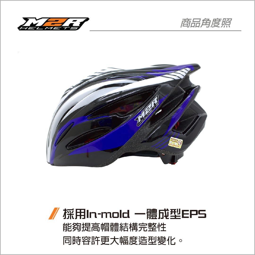 【路達自行車衣館】M2R 》MV12專業自行車安全帽 MV12-10-00 ★黑藍 5
