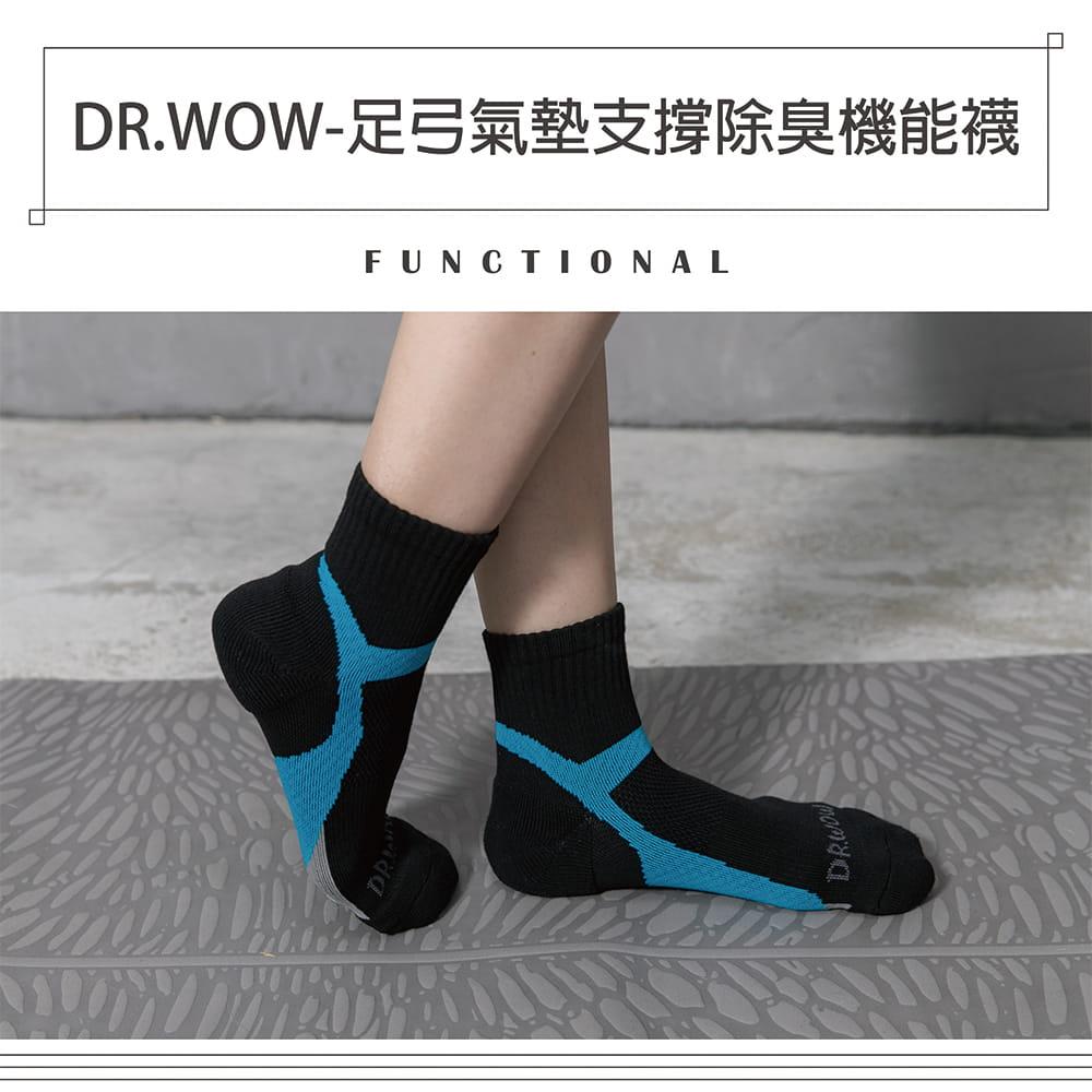 【DR.WOW】足弓氣墊支撐除臭機能襪-女款 1