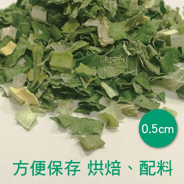 【搭嘴好食】即食沖泡乾燥青蔥片45g 可全素 1