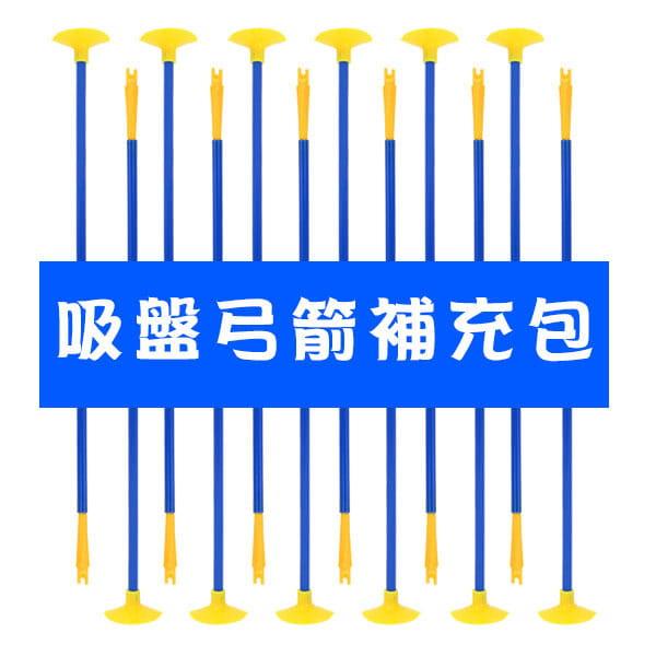 吸盤弓箭補充箭(大支54公分長)(12支裝)【888便利購】