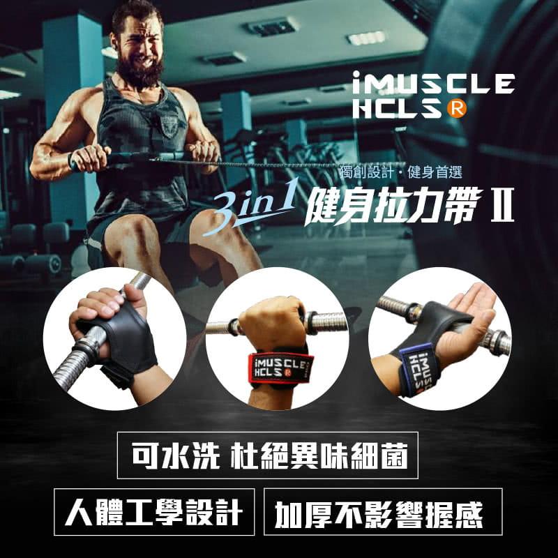 【iMuscle】三合一健身拉力帶 (四色隨選) 5