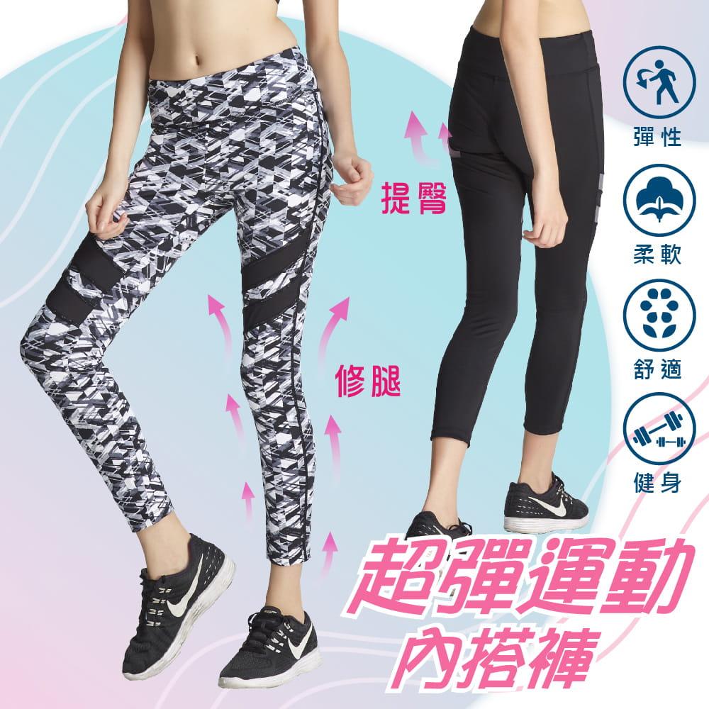 【yulab】(台灣製)女超彈運動內搭褲-2色可選 0