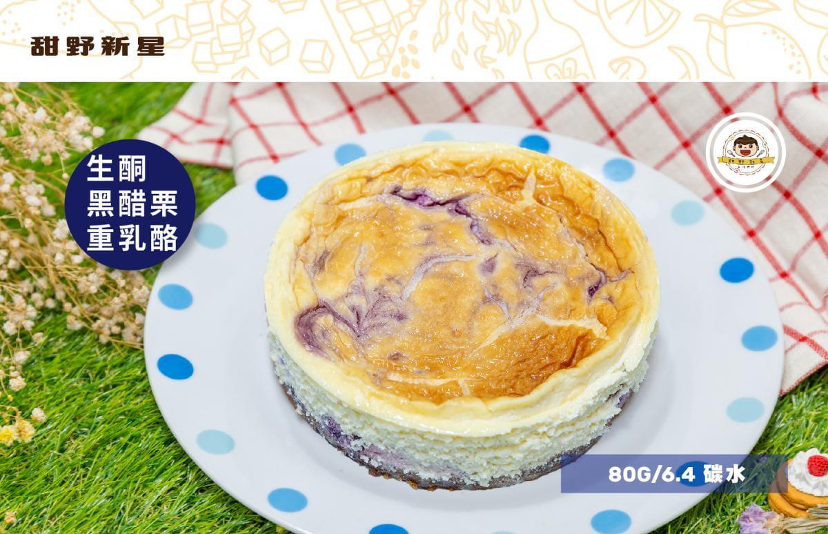 【甜野新星】【低碳】無糖無澱粉 濃香重乳酪蛋糕 4