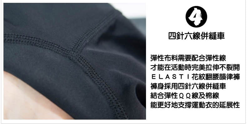【ELASTI】花紋翻腰韻律褲 9